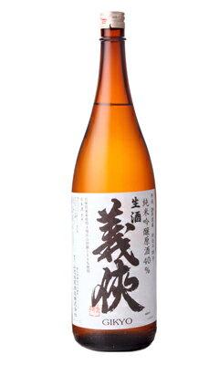 義侠 純米吟醸原酒 40% 生 仕込26号 1800ml