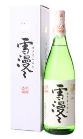 出羽桜 雪漫々 大吟醸 1800ml 箱付 日本酒 出羽桜酒造 山形県