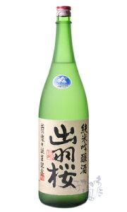 出羽桜 純米吟醸 出羽燦々 生酒 1800ml 日本酒 出羽桜酒造 山形県