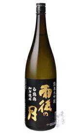 雨後の月 純米大吟醸 白鶴錦 1800ml 日本酒 相原酒造 広島県