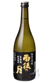雨後の月 純米大吟醸 白鶴錦 720ml 日本酒 相原酒造 広島県