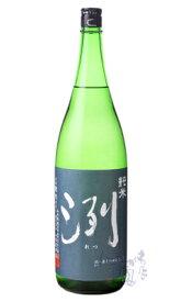 洌 純米 1800ml 日本酒 小嶋総本店 山形県