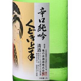 くどき上手純米吟醸辛口1800ml日本酒亀の井酒造山形県