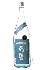 石鎚 夏吟 吟醸 1800ml 日本酒 石鎚酒造 愛媛県