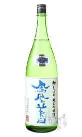 鳳凰美田 初しぼり 純米吟醸 1800ml 日本酒 小林酒造 栃木県