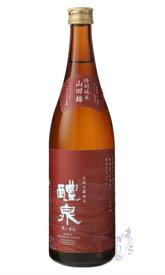 醴泉 純米 山田錦 720ml 日本酒 玉泉堂酒造 岐阜県