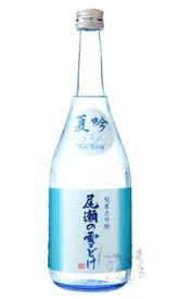 尾瀬の雪どけ 純米大吟醸 山田錦 39 夏吟 720ml 日本酒 龍神酒造 群馬県