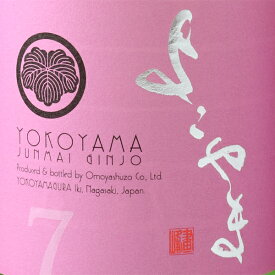 よこやま 純米吟醸 SILVER 火入れ 1800ml 日本酒 重家酒造 長崎県