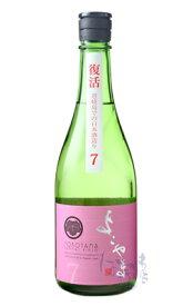 よこやま 純米吟醸 SILVER 火入れ 720ml 日本酒 重家酒造 長崎県