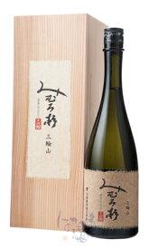 みむろ杉 袋しぼり 純米大吟醸 三輪山 720ml 箱付 日本酒 今西酒造 奈良県