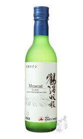 鶴沼 ミュスカ 360ml 白 日本ワイン