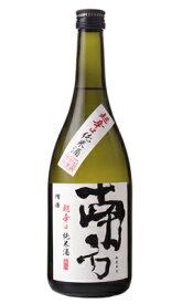南方 純米 超辛口 720ml 日本酒 世界一統 和歌山県
