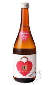 尾瀬の雪どけ 純米大吟醸 Padlock of Love 本生 720ml 日本酒 龍神酒造 群馬県