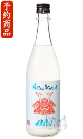 【予約商品】5月15日以降 出荷予定 赤武 AKABU Natsu Kasumi 720ml 日本酒 赤武酒造 岩手県