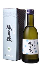 磯自慢 中澄 大吟醸 300ml 箱付 日本酒 磯自慢酒造 静岡県