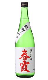 春霞 純米大吟醸 雄町50 720ml 日本酒 栗林酒造店 秋田県