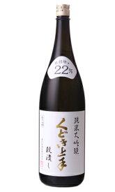 くどき上手 純米大吟醸 穀潰し1800ml 日本酒 亀の井酒造 山形県