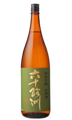 六十餘洲 純米吟醸 1800ml
