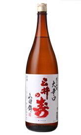 三井の寿 +14 純米吟醸 山田錦 大辛口 1800ml 日本酒 みいの寿 福岡県