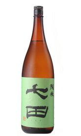 七田 純米 65% 火入 1800ml 日本酒 天山酒造 佐賀県