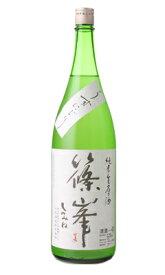 篠峯 純米 ウスニゴリ 生原酒 1800ml 日本酒 千代酒造 奈良県