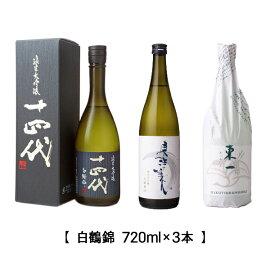 たっぷり贅沢!白鶴錦×山田錦兄弟米飲み比べセット720ml×6本