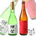 「 獺祭(39) ・ 東洋美人 」★山田錦で醸した山口県の銘酒 720ml×2本セット
