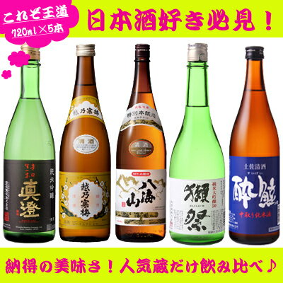 【はずれなしの美味さ】人気蔵だけ詰め合わせた日本酒飲み比べセット 720ml×5本 獺祭・越乃寒梅・八海山・酔鯨・真澄