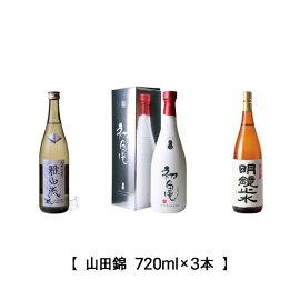 たっぷり贅沢!白鶴錦×山田錦兄弟米飲み比べセット720ml6本第2弾