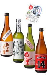 【今だけ限定】山田錦を堪能する 日本酒 飲み比べセット 720ml 4本 #2 (山田錦のパックご飯付き)