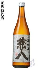 兼八 麦焼酎25度 720ml 四ッ谷酒造 大分県