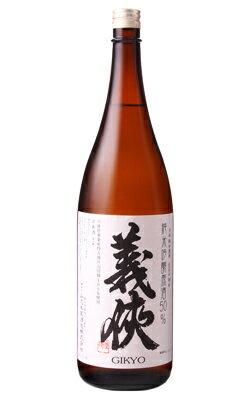 義侠 純米吟醸原酒 50% 仕込み29号 1800ml