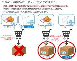 冷凍品と冷蔵品は一緒にご注文・発送できません。別々にご注文下さい。