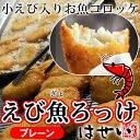 「えび魚ろっけ プレーン」ふんわりエビカツ食感!高級すり身使用のヘルシーなコロッケ風さつま揚げ、サンドイッチ・…