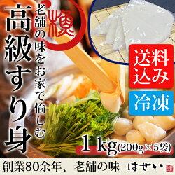 長谷井の特製高級すり身1kg(200gx5袋)【送料込み】お鍋のつみれや手作りさつま揚げに♪【冷凍】【同梱不可】【RCP】