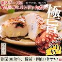 瀬戸内のかまぼこ「蛸チーズ蒲鉾」新鮮タコ、濃厚チーズ、高級すり身それぞれの味が閉じ込められた極旨かまぼこ、ワイ…