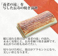 そばやうどんなど、麺にも良く合う「大養老」養老の滝を映した縁起の良い香ばしい焼き蒲鉾焼き板