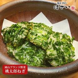 厳選さつま揚げ選味素材桃太郎ねぎ天岡山県産ブランド野菜使用揚げかま・練り物