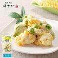 「バター風味もろこし&塩枝豆」真空パック洋風かまぼこさつま揚げ天ぷらちぎり天一口さつま揚げ