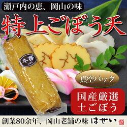 「特上ごぼう天(真空)」おせち料理、祝い肴