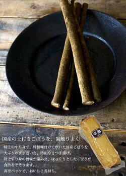 「特上ごぼう天(真空)」国産ごぼう使用の長谷井商店特製さつま揚げ瀬戸内の手造り天ぷら、揚げかまぼこ、揚げかまぼこ