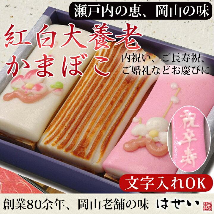 「紅白かまぼこ大養老箱入り」岡山伝統の贈り物、ご長寿・内祝い・初誕生祝い・引き出物・敬老の日・ご結婚記念・お正月、名前入り蒲鉾