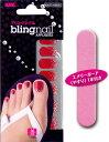 【メール便発送で送料無料】ブリングネイル(BL-30)blingnail