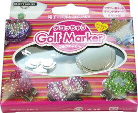 【日本郵便便発送で送料無料】ゴルフマーカー デコッちゃう(DGM-4)Golf Marker