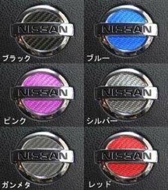 【15日はポイント10倍】ハセプロ マジカルカーボン ステアリングエンブレム用 ニッサン3 レギュラーカラー(CESN-3)