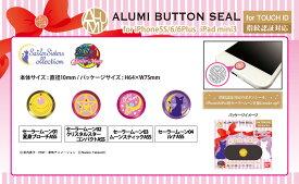 ハセプロ アルミボタンシール指紋認証対応セーラームーン 4種