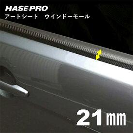 【23日〜25日はポイント10倍】ハセプロ マジカルアートシート ウインドーモール 1.3m×21mm 4ピースセット(MSWM-3)