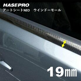 【23日〜25日はポイント10倍】ハセプロ マジカルアートシートNEO ウインドーモール 1.3m×19mm 4ピースセット(MSNWM-2)