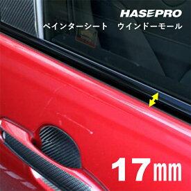 【23日〜25日はポイント10倍】ハセプロ ペインターシート ウインドーモール 1.3m×17mm 4ピースセット(PSWM-1)