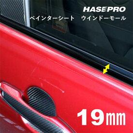 【23日〜25日はポイント10倍】ハセプロ ペインターシート ウインドーモール 1.3m×19mm 4ピースセット(PSWM-2)